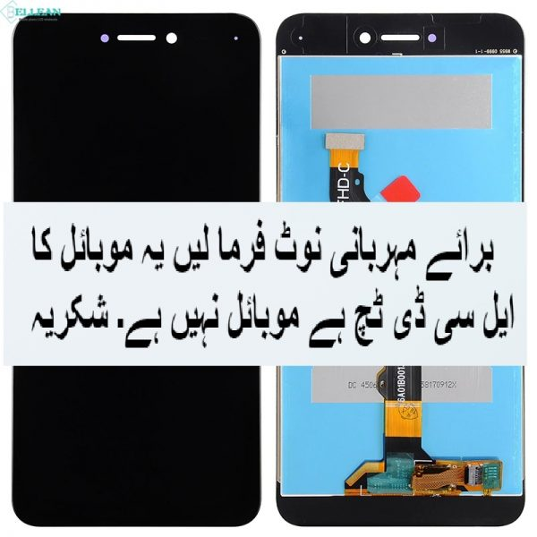 P8 Lite 2017LCD With Touch Screen buy in Pakistan