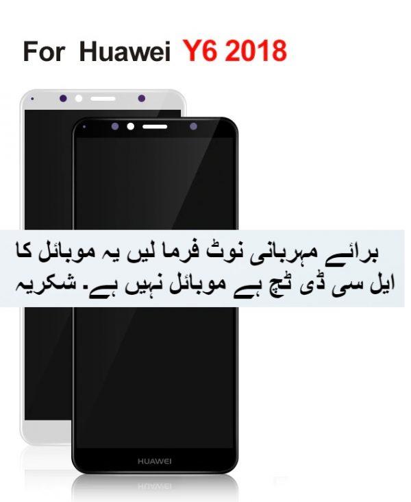 Huawei Y7 2017 / Y7 Prime 2017 TFT Full LCD Display Touch Screen buy in Pakistan